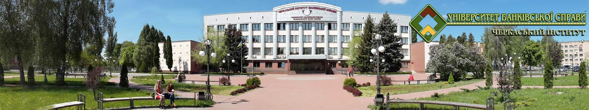 Official site State Higher Educational Institution Banking University CHERKASY INSTITUTE